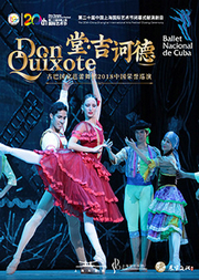 古巴国家芭蕾舞团《堂•吉诃德》