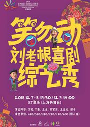 """文松 丫蛋主演""""笑勿动""""——刘老根喜剧综艺秀"""