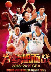 2018-2019 CBA中国男子篮球职业联赛(晋江赛区)晋江文旅主场