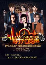 南宁万达茂·天樾之夜时光发声全国巡回演唱会