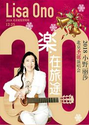 小野丽莎2018演唱会