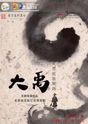 大禹——大型民族舞剧
