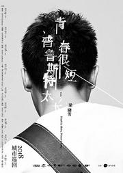 梁晓雪 ·《青春很短,普鲁斯特太长》2018城市巡回音乐会