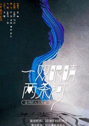 2018红谷滩新区第四届话剧展演季《一双眼睛两条河》-南昌