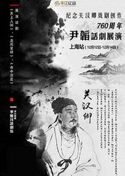 纪念关汉卿戏剧创作760周年 · 尹韬话剧展演残酷美学系列