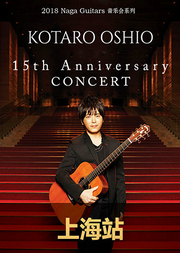 押尾光太郎 15th Anniversary Concert 演奏会
