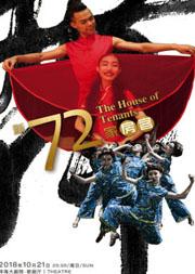 中国史诗级原创国标舞剧《新•七十二家房客》