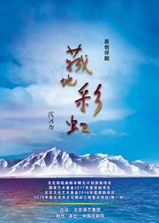京杭大运河文化带精品剧目展演 评剧《藏地彩虹》
