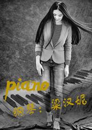 琴键细语-德国青年钢琴家梁汉妮独奏音乐会