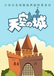 天空之城——久石让宫崎骏经典视听音乐会