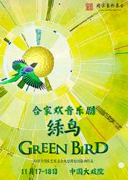 2018国家艺术基金重大舞台剧项目 合家欢音乐剧《绿鸟》