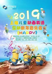 华艺星空·2019上海儿童动画英语互动新年音乐会《HAPPY》
