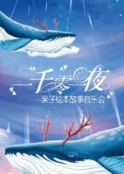 《一千零一夜》亲子绘本故事音乐会