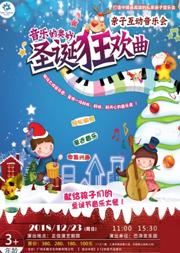 《圣诞狂欢曲》-- 亲子互动音乐会