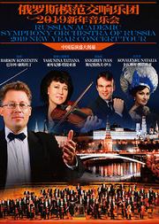 俄罗斯模范交响乐团——2019新年音乐会