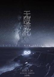 """郁可唯""""无限进化""""演唱会 11/24绽放而生"""