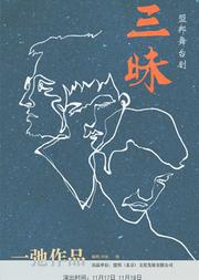 2018年北京喜剧艺术节:舞台广播剧《三昧》