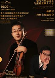 如歌的炫技·乐章大师 杨晓宇2018小提琴演奏会