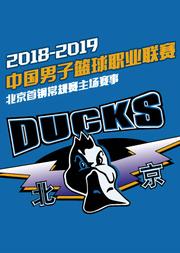 2018-19赛季CBA联赛 北京首钢男篮主场门票