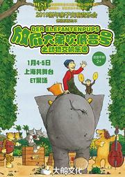 大船文化·德国原版绘本启蒙交响音乐会 《放屁大象吹低音号 之动物交响乐团》
