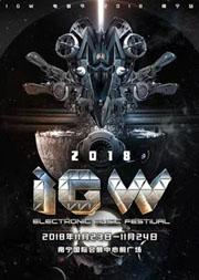 iGW国际电音节2018- 南宁站