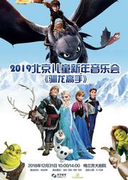 华艺星空·2019北京儿童新年音乐会《驯龙高手》