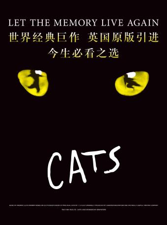 世界原版经典音乐剧《猫》CATS