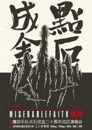 痛仰乐队点石成金二十周年巡回演唱会——北京站