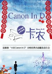 """""""迎新春""""-""""卡农Canon In D""""永恒经典名曲精选音乐会"""