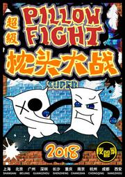 2018圣诞节必玩减压神趴-超级枕头大战 2018 Xmas Amazing Pillow Fight