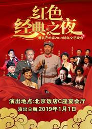 红色经典之夜-著名艺术家2019新年文艺晚会