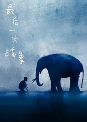 上海文广演艺集团、上海木偶剧院出品舞台剧《最后一头战象》