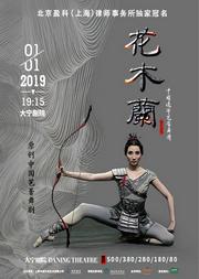中国辽宁芭蕾舞团 《花木兰》