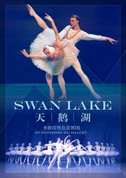 圣彼得堡芭蕾舞团《天鹅湖》