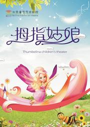 北京童艺荣誉出品—大型童话剧《拇指姑娘》