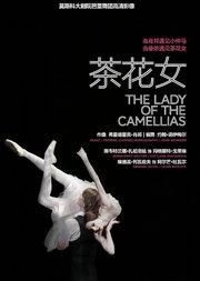 莫斯科大剧院芭蕾舞团高清影像《茶花女》(高清影像)