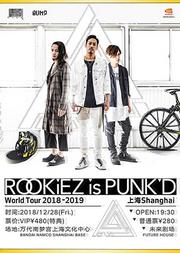 ROOKiEZ is PUNK D World Tour 2018-2019上海站