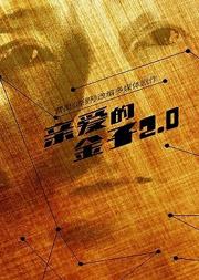 2019第六届城市戏剧节曹禺《原野》改编《亲爱的金子2.0》