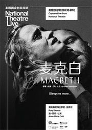 英国国家剧院现场 麦克白 Macbeth(原版放映)