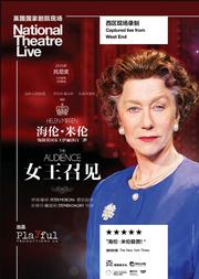 英国国家剧院现场呈现 《女王召见》 The Audience(原版放映)