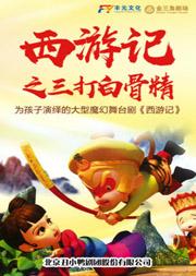 儿童剧《西游记之三打白骨精》
