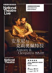 英国国家剧院现场 安东尼与克莉奥佩特拉 Antony and Cleopatra(原版放映)