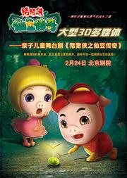 大型3D多媒体亲子儿童舞台剧《猪猪侠之仙豆传奇》