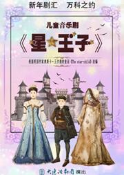 原创音乐儿童剧《星·王子》