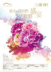 伟大的情侣们 - 情人节歌剧盛宴 St. Valentine Opera Carnival