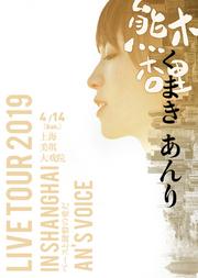 熊木杏里 LIVE TOUR 2019 IN SHANGHAI VOICE 演唱会