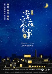 美味治愈系音乐剧《深夜食堂》中文版