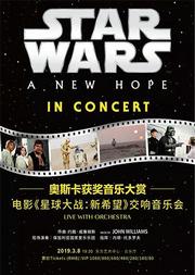 奥斯卡获奖音乐大赏 《星球大战:新希望》电影交响音乐会
