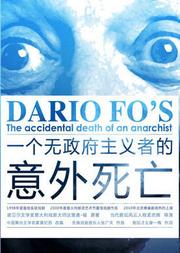 2019孟京辉导演作品《一个无政府主义者的意外死亡》