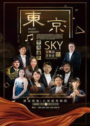 东京SKY室内重奏团音乐会
